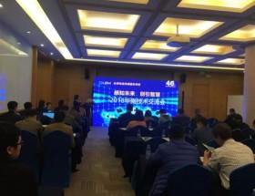 莱姆电子成功举办2018华南技术交流会