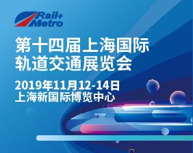 第十四届上海国际轨道交通展览会(Rail+Metro China 2019)