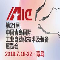 第21届中国青岛工业自动化技术及装备展览会
