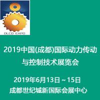 2019中国(成都)国际动力传动与控制技术展览