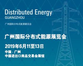 广州国际综合能源展览会