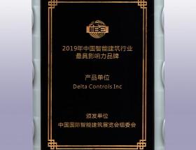 台达Delta Controls荣获2019年中国智能建筑行业最具影响力品牌奖