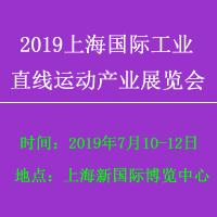 2019中国(上海)国际直线运动产业展览会