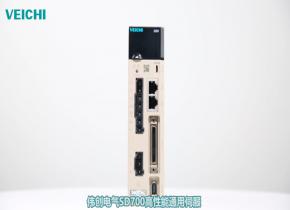 伟创电气  SD700  产品介绍