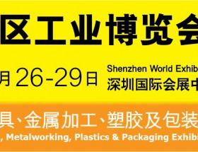 2019DMP大湾区(粤港澳)工业∞博览会