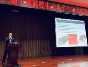 赛米控赞助并参加第十三届中国高校电力电子及电力传动学术年会