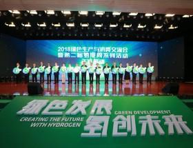 2019年年中国氢能暨燃料电池产业博览会 即将上海拉开序幕