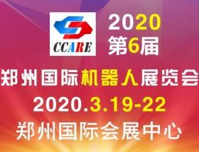 2020第6届郑州国际机器人展览会(CCARE)