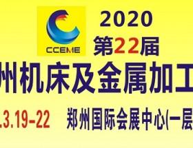 2020第22屆鄭州國際機床及金屬加工展覽會