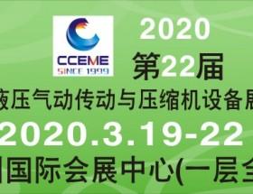 2020第22届郑州液压气动动力传动与压缩机设备展览会