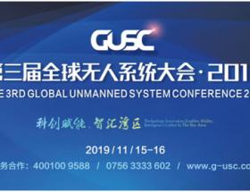 第三届全球无人系统大会将于11月在珠海重磅开启