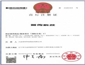 热烈祝贺我司成功取得国家商标注册证书