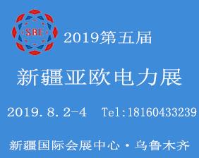 2019第五届新疆—亚欧电力设备、电工电器贸易展览会