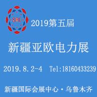 2019第五届新疆—亚欧电力技术设备展览会 第五届丝绸之路经济带电力合作与发展论坛