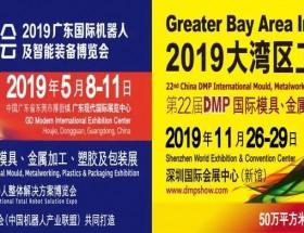 2019大湾区工业博览会(DMP机床展)亮相深圳国际会展中心