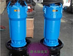供应全国的大功率潜水轴流�泵QZB