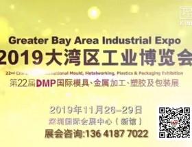 2019大湾区工业博览会(DMP机床展)整体展位图详解
