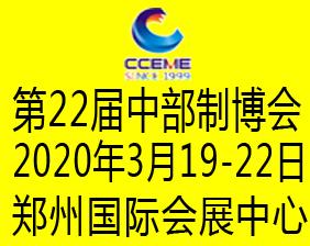 中国中部(郑州)国际装备制造♀业博览会暨中原国际装备制造业博览会