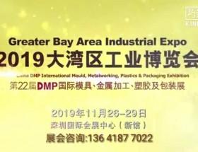 2019DMP大湾区工业博览会详细介绍