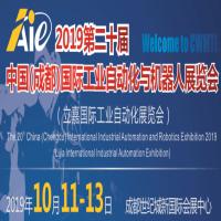 2019第二十届中国(成都)国际工业自动化与机器人展览会