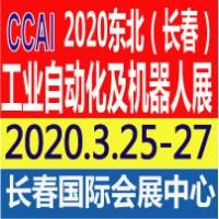 2020第13届长春国际工业自动化仪器仪表展览会