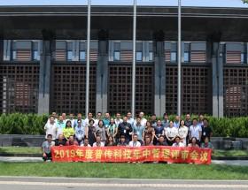 普传科技召开2019年中管理评审会议