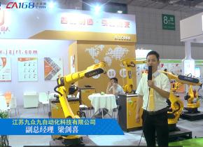 江苏九众九自动化科技有限公司