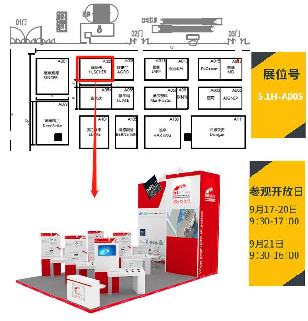 《快速时时彩平台》_德国赫优讯邀您光临2019上海工博会IAS展