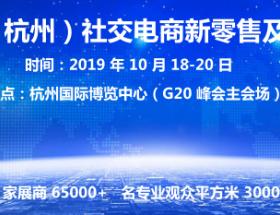 2019杭州社交电商商品展