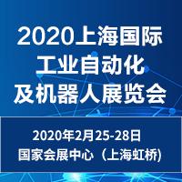 2020上海国际工业自动化及工业机器人展览会