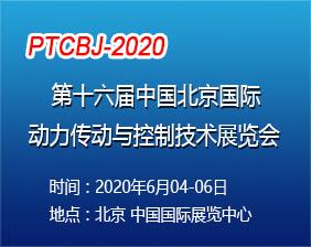 2020第十六届中国北京国际动力传动与控制技术展览会