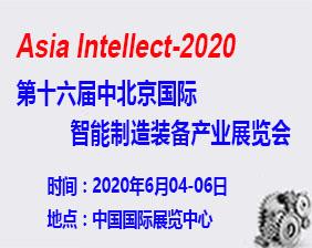 2020第十六届中国北京国际智能制造装备展览会(Asia Intellect)