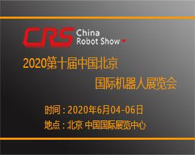 2020第十届中国北京国机器人展览会(CRS  BEIJING)