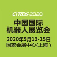 CIROS2020第9屆中國國際機器人展覽會全力啟動
