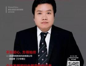 视觉龙创始人丁少华博士接受《机器视觉》杂志专访