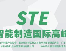 STE2019电子智能制造国际高峰论坛(重庆)