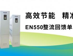 新品速递丨易能EN550,让节能更简单