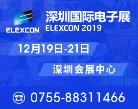 ELEXCON2019深圳国际电子展