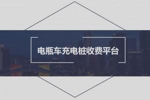 安科瑞充電樁收費運營監管云平臺AcrelCloud-9500