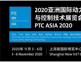 2020第25届亚洲国际动力传动与控制技术展览会PTC