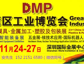 2020 DMP大湾区工业博览会详情与看点