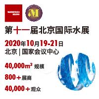 第十一届北京国际水处理展览会 第二十三届中国国际膜与水处理技术及装备展览会
