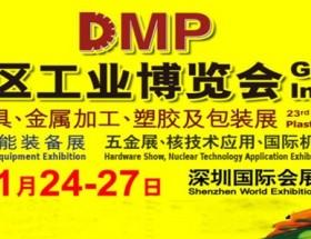 DMP-2020大湾区工博会展位预定开始