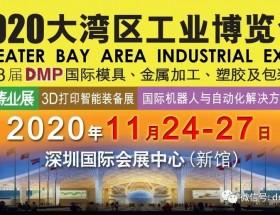 DMP大湾区工业博览会[参展报名]优惠政策