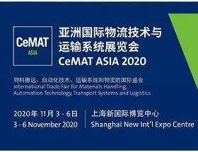 亚洲国际物流技术与运输系统展览会-CeMAT2020