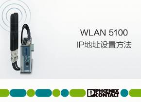 02_WLAN5100_IP地址设置方法