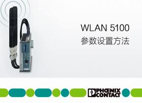 菲尼克斯--WLAN5100_参数设置方法