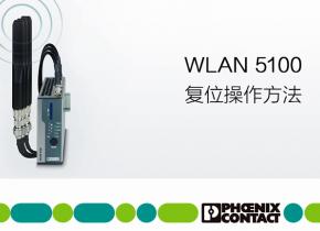 04_WLAN5100复位操作方法