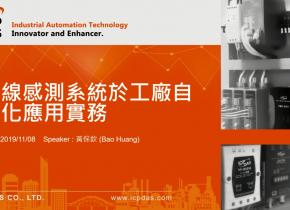 无线感测系统于工厂自动化应用实务
