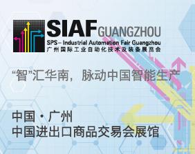 2020年广州国际工业自动化技术及装备展览会(SIAF)